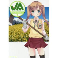 【中古】JA~女子によるアグリカルチャー~ (1-8巻) 全巻セット【状態:非常に良い】