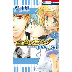 金色のコルダ Blue♪Sky(2)