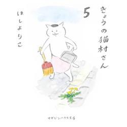 きょうの猫村さん(5)