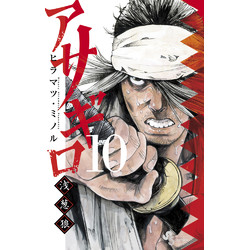 アサギロ ~浅葱狼~(10)