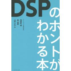 DSPのホントがわかる本