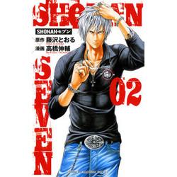SHONANセブン(2)