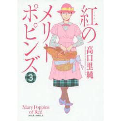 紅のメリーポピンズ(3)