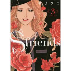 S-friends ~セフレの品格~(3)