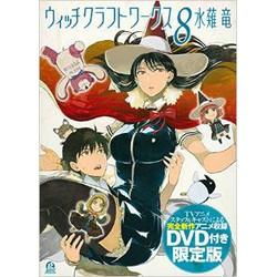 ウィッチクラフトワークス(8) DVD付き限定版