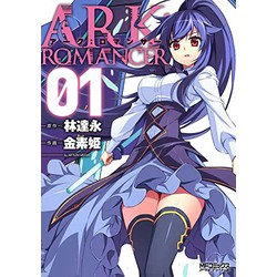 アーク:ロマンサー(1)