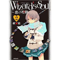 Wizard's Soul ~恋の聖戦~(2)