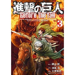 進撃の巨人 Before the fall(3)