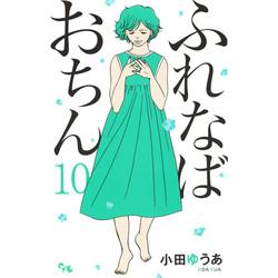 ふれなばおちん(10)