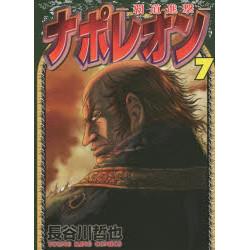 ナポレオン ~覇道進撃~(7)