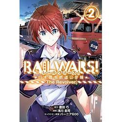 RAIL WARS! -日本國有鉄道公安隊- The Revolver(2)