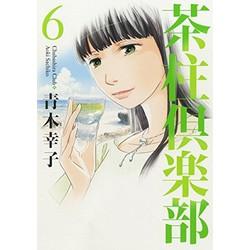 茶柱倶楽部(6)