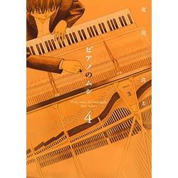 ピアノのムシ(4)