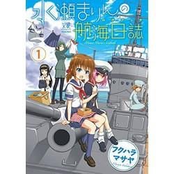水瀬まりんの航海日誌(1)