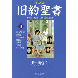 【中古】マンガ旧約聖書 (1-3巻) 全巻セット【状態:可】
