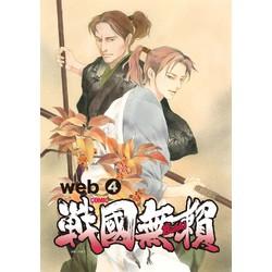 コミック戦国無頼 web.(4)