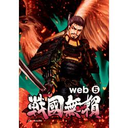 コミック戦国無頼 web.(5)
