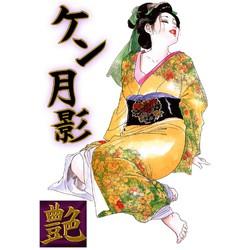 艶 ケン月影イラスト集