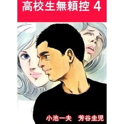 高校生無頼控(4)