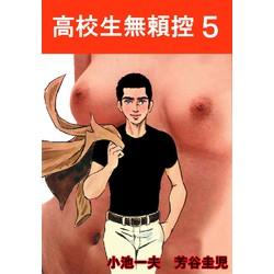 高校生無頼控(5)
