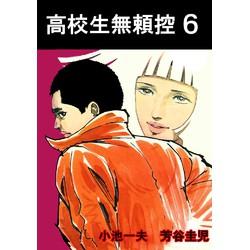 高校生無頼控(6)