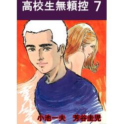 高校生無頼控(7)