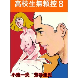 高校生無頼控(8)
