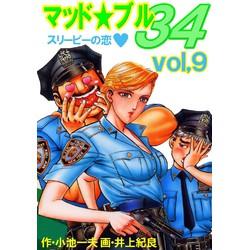 マッド★ブル34 9 スリーピーの恋♡