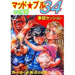 マッド★ブル34 10 拳銃セッション