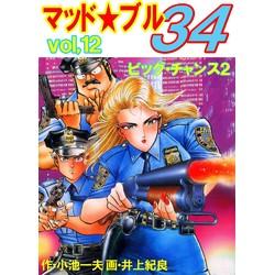 マッド★ブル34 12 ビッグ・チャンス(2)