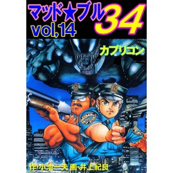 マッド★ブル34 14 カプリコン