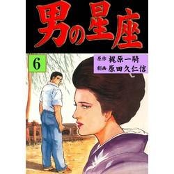 男の星座(6)