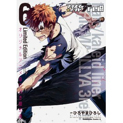 Fate/kaleid liner プリズマ☆イリヤ ドライ!!(6) オリジナルアニメBD付き限定版