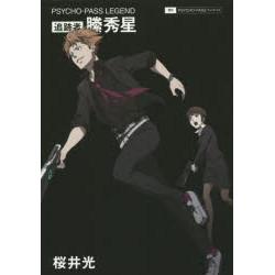 小説 PSYCHO-PASS LEGEND 追跡者 縢秀星