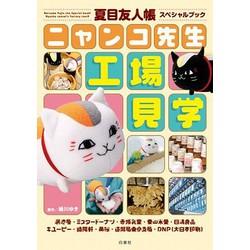 夏目友人帳 スペシャルブック ニャンコ先生工場見学