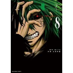 ヒト喰イ(8)