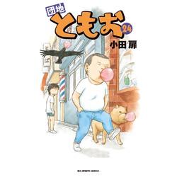 団地ともお(24)