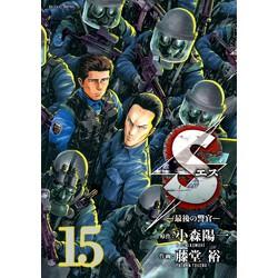 S -エス- 最後の警官(15)