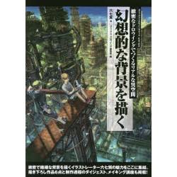 コミックス・ドロウイングブック EXTRA 幻想的な背景を描く  緻密なドロウイングでつくるリアルな異空間