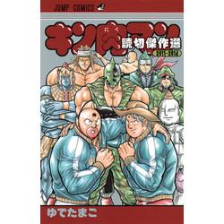 キン肉マン 傑作読切集 2011-2014