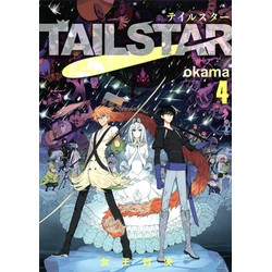 TAIL STAR(4)