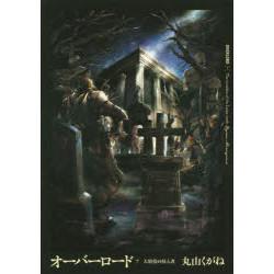 オーバーロード(7) 大墳墓の侵入者