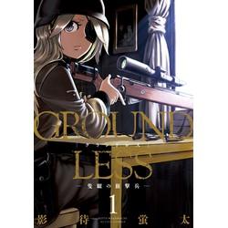 GROUNDLESS(1) -隻眼の狙撃兵-