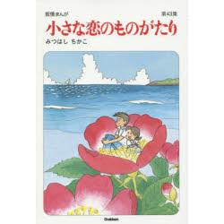 【中古】小さな恋のものがたり (1-43巻) 全巻セット【状態:可】
