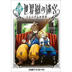 新・世界樹の迷宮 ミレニアムの少女(1)