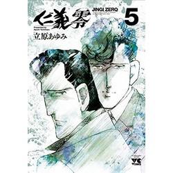 仁義 零(5)
