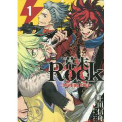 幕末Rock -howling soul-(1)