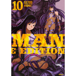 EAT-MAN COMPLETE EDITION(10)