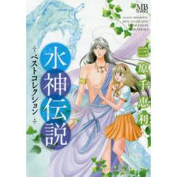 水神伝説 ベストコレクション