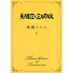 天間荘の三姉妹 -スカイハイ-(3)